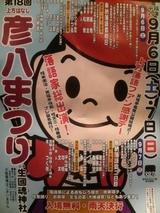 彦八まつり2008