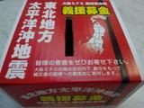 東北地方太平洋沖地震義援募金箱