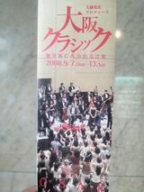 大阪クラシック2008