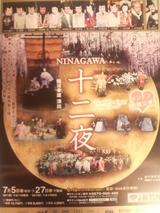 七月大歌舞伎 2009