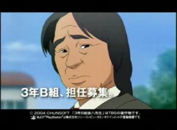 別系統09 3年B組金八先生(ゲーム版)