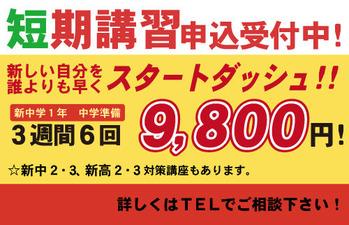 短期講習受付中新中学1年生9800円
