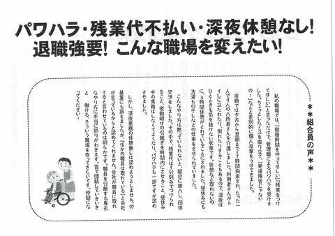 阪神支部ビラ2