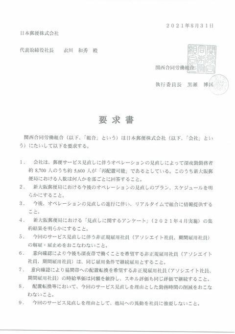 新大阪局9月要求書1