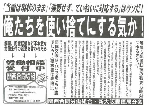 新大阪局分会ビラ9月