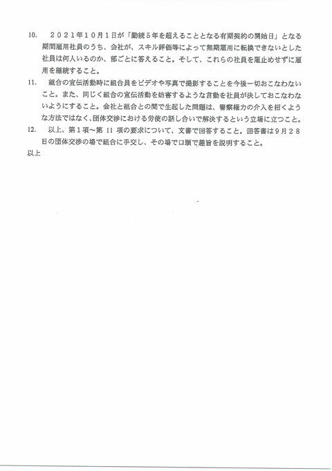 新大阪局9月要求書2p