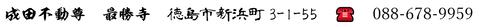 naritafudousonn saisyouji jyusyodenwa 2