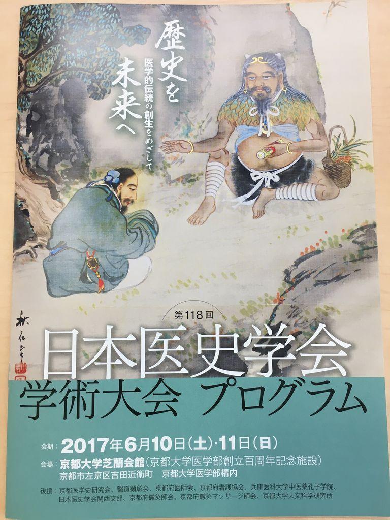 第118回日本医史学会学術大会 : ...