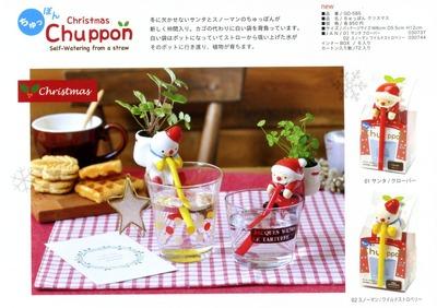 Chuppon cristmas 2014 057