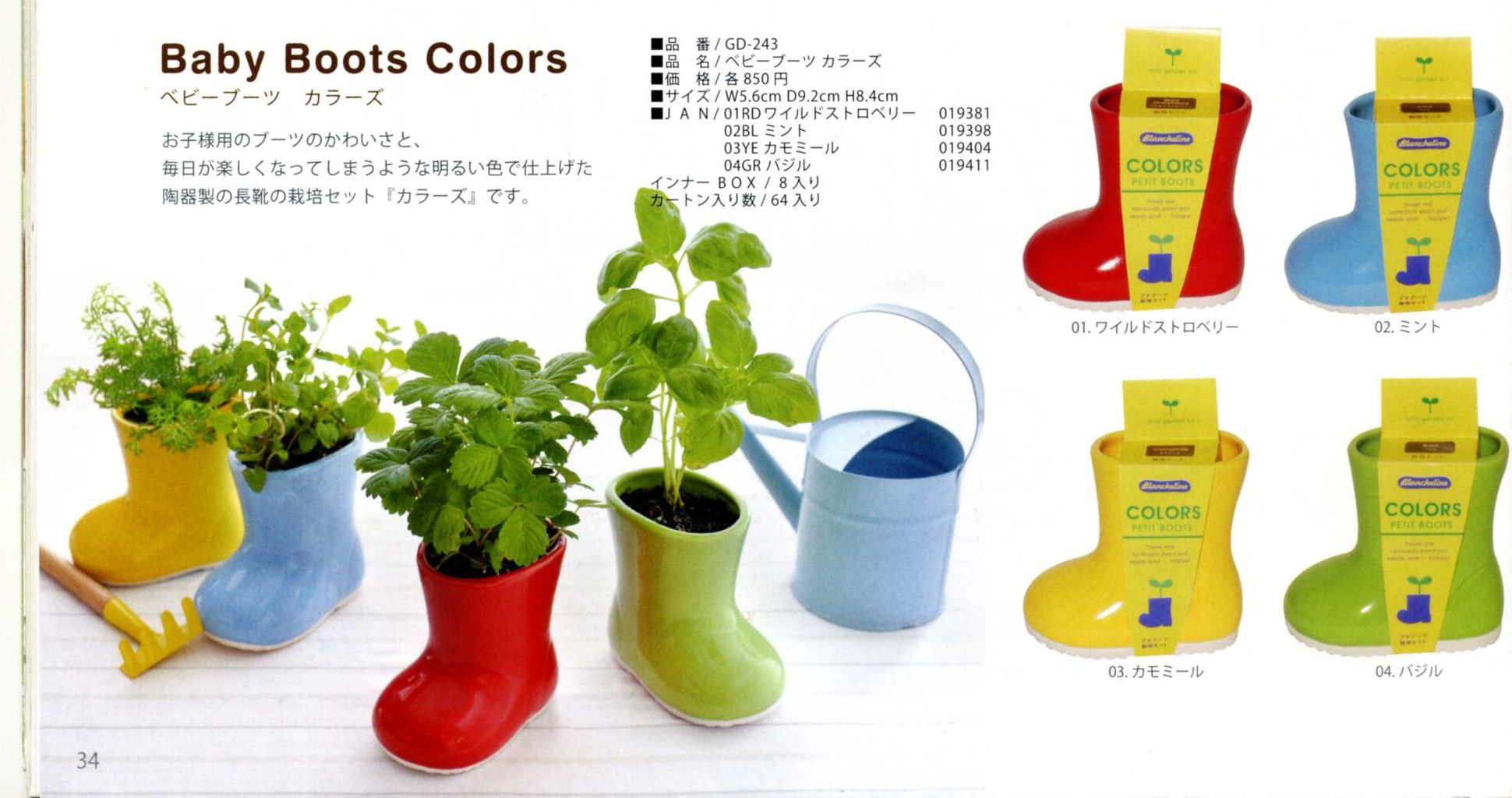 SEISHIN BOOTS COLORS CATALOGUE 013