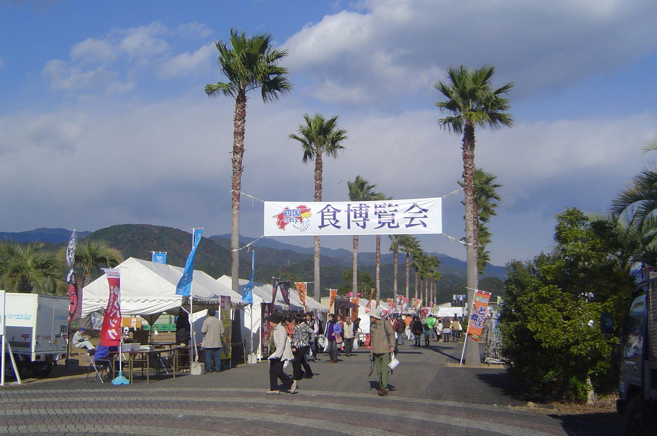 食博覧会 12月8・9日徳島県海陽町「まぜの丘」で南阿波食博覧会が開催された。都... 食博覧会
