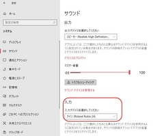 Chromeマイク設定03