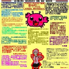 にこちぇHappy ☆ Birthday