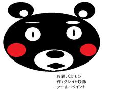 05-グレイト炒飯