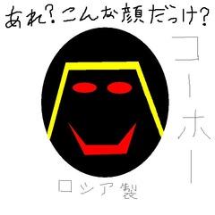 光武(こうぶ)