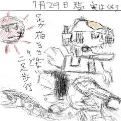 12支援兵イナゴ(仮)