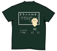 ちんぽっぽTシャツ背面デザイン