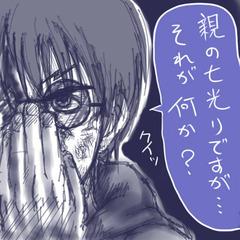 09YO→SUKE