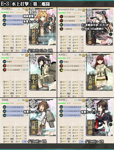E-3_hensei_2