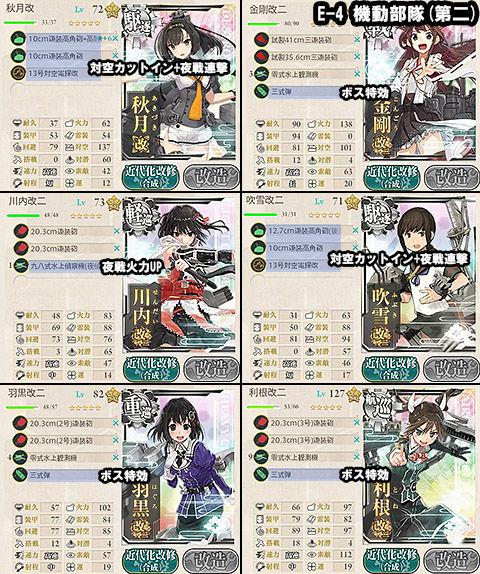 E-4_hensei_2