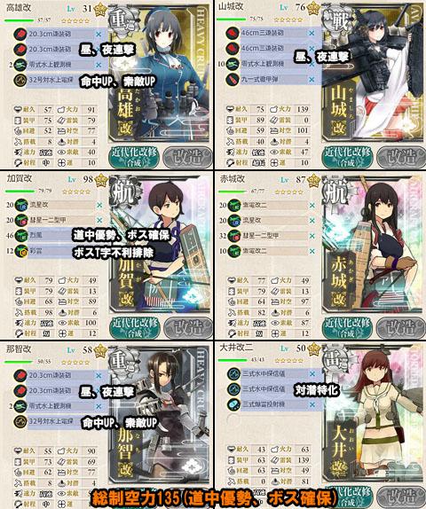 4-3hensei_kouryaku