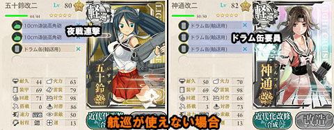 5-4hensei_kouryaku2