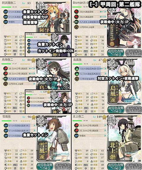E-3_hensei_shuukai_2