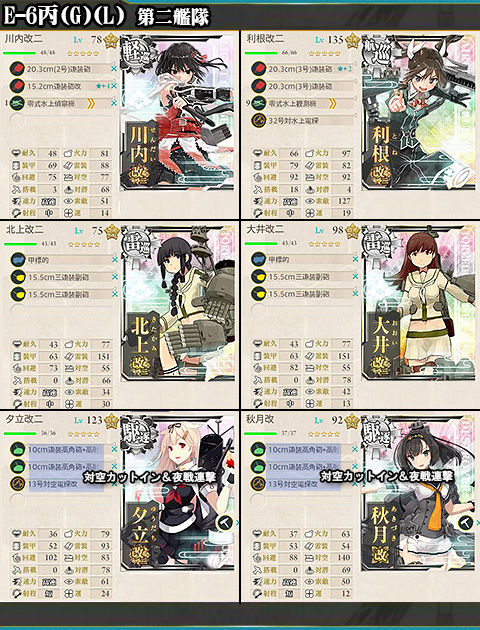 E-6_hensei_GL2
