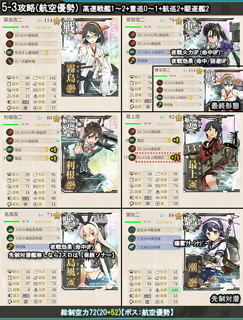 5-3_hensei