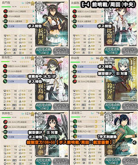 E-4_hensei_2b