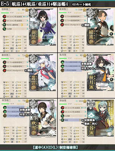 E-5_hensei