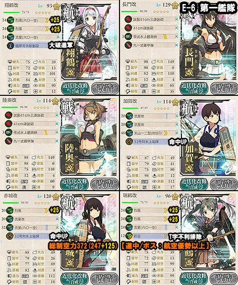 E-6_hensei_1a