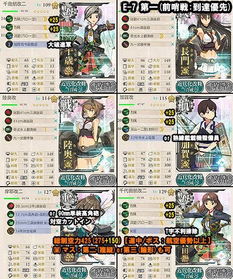 E-7_hensei_dai1b
