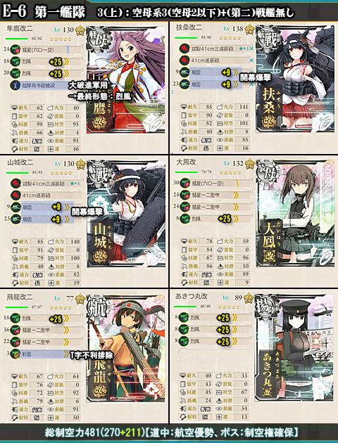 E-6_hensei1