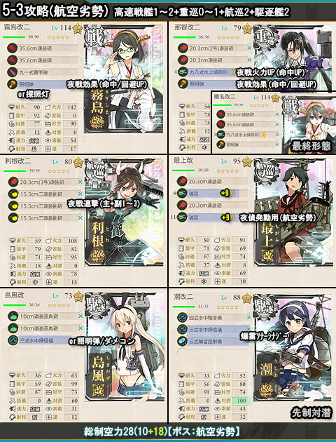5-3_hensei_2