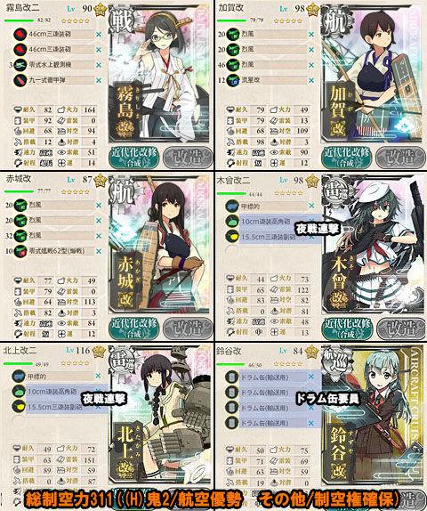 5-4hensei_kouryaku1