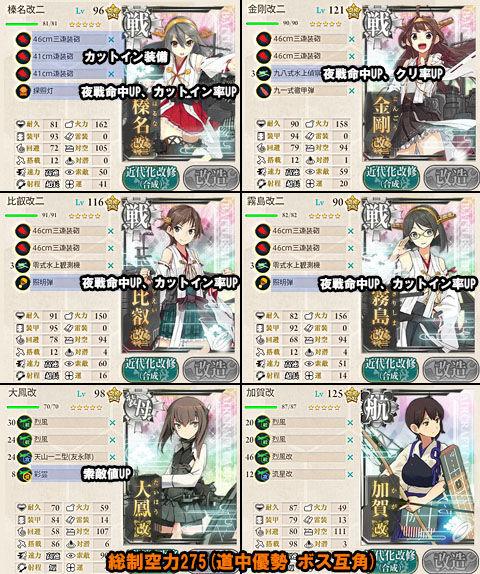 5-5hensei_AD_kousoku4seki