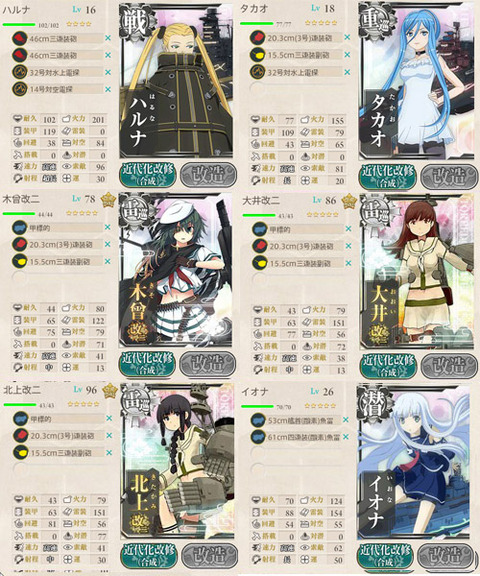 huyu_e-3_hensei