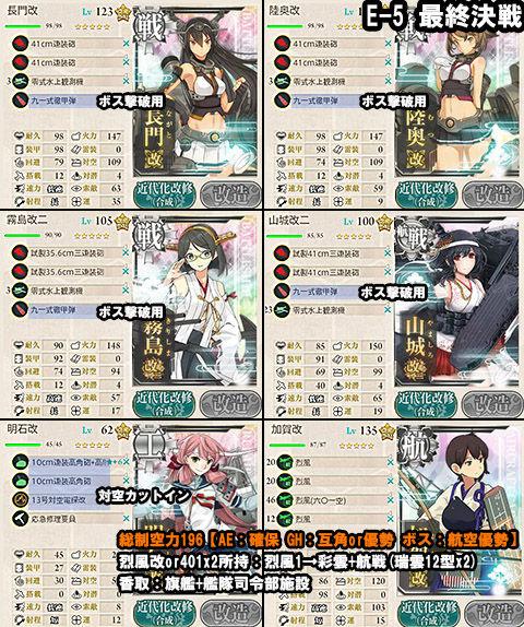 2_E-5_1last