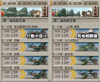 E-5_kichikoukuutai