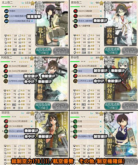 2-5hensei_4sen
