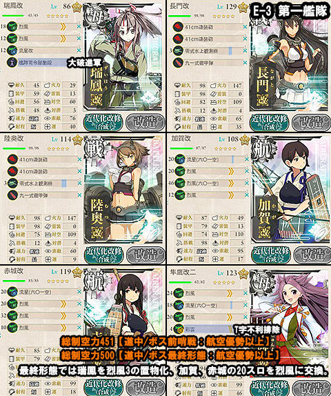 E-3_hensei_1a
