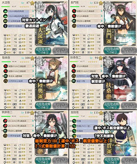 E-3-1_noshiro