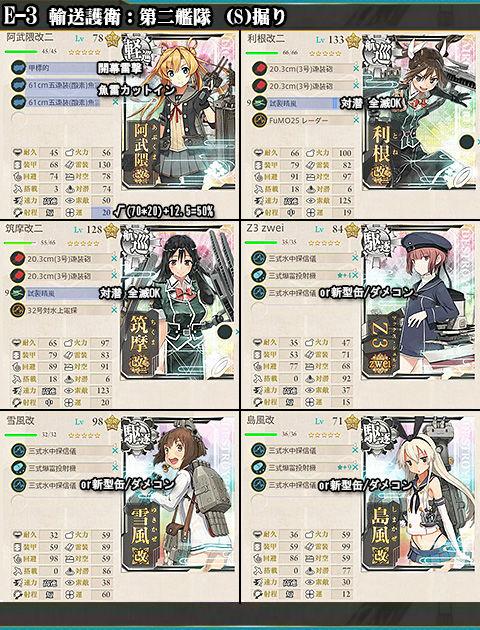 E-3_hensei_s2