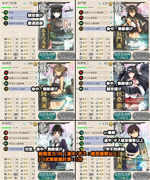 E-3-1_akitsu