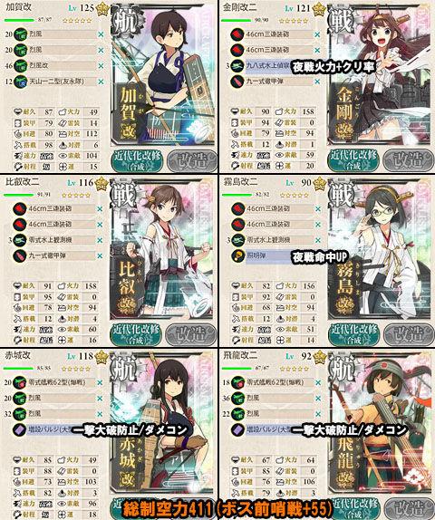 5-5hensei_AD_kousoku