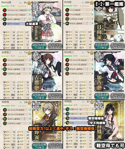 E-2_hensei_1a