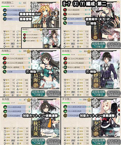 E-7_hensei_xy2