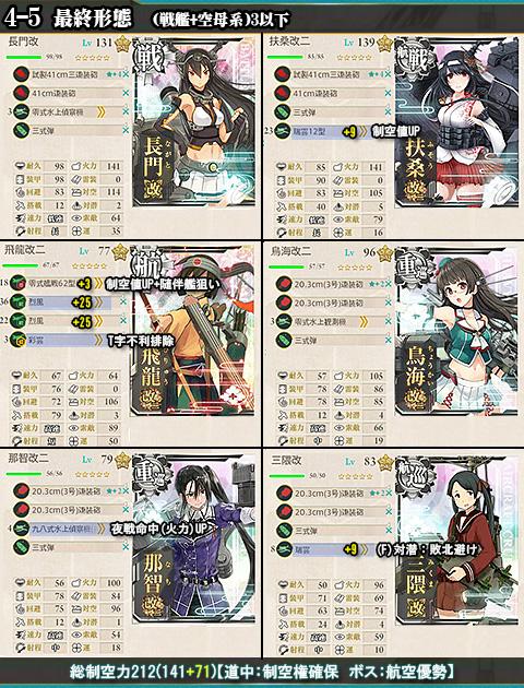 4-5_hensei_kessen