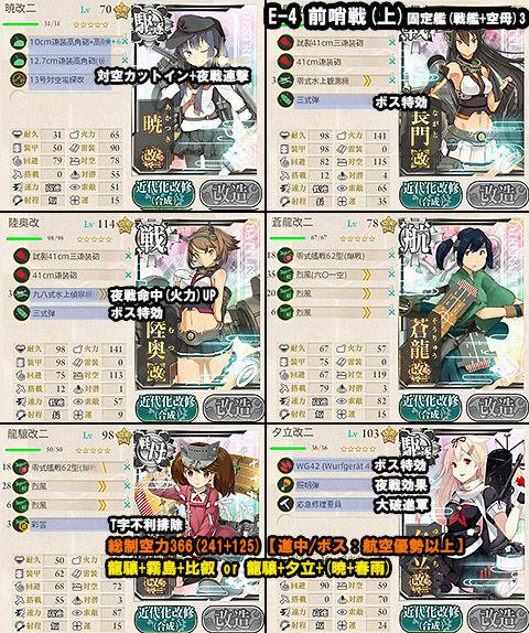 E-4_hensei_1b